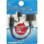 オズマ スマートフォン用充電変換アダプタ 6cm・ブラック(docomo/SoftBank用) ADD‐SP02K