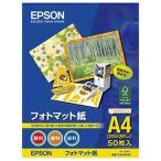 EPSON フォトマット紙(A4/50枚入) KA450PM
