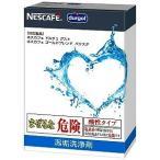 ネスレ バリスタ・ドルチェグスト用 湯垢洗浄剤 LYSJ01