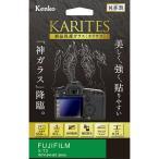 ケンコー 液晶保護ガラス KARITES フジX−T3用 KKG-FXT3