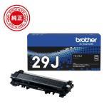 ブラザー brother 【純正】トナーカートリッジ 対応型番:HL−L2375DW、HL−L2330D、DCP−L2550DW 他 TN-29J