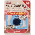 ニチバン (バトルウィン) カラーテーピングテープ C50FB 足首・膝用 1巻入〔テーピング〕 カラーテーピングテープC50カラーテーピングテープC50