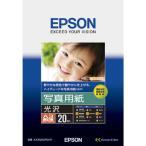 エプソン EPSON 写真用紙「光沢」 KA3N20PSKR