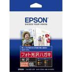 エプソン EPSON 写真用紙 フォト光沢ハガキ(はがきサイズ・100枚/郵便番号枠付き) KH100PK
