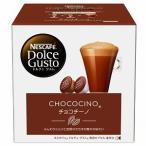 ネスレ ドルチェグスト専用カプセル「チョコチーノ」(8杯分) CCN16001