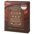 クオカプランニング プレミアム食パンミックス(しっとりチョコ) PSPMIX(CH)シットリチョコ