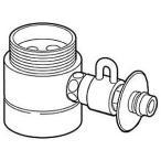 パナソニック 食器洗い乾燥機用 分岐水栓 CB‐SYC6