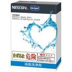 ネスレ日本 バリスタ・ドルチェグスト用 湯垢洗浄剤 LYSJ01