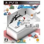 ソニー・コンピュータエンタテインメント 「WEB限定特価」 PS3ソフト 無限回廊 光と影の箱