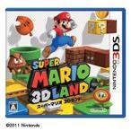 任天堂 ニンテンドー3DSソフト スーパーマリオ 3Dランド