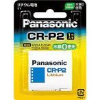 カメラ用 リチウム電池 CR-P2 1コ入