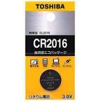 東芝 ボタン電池 コイン形リチウム電池 「CR2016EC」 CR2016EC