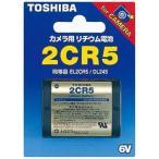 東芝 カメラ用リチウム電池 2CR5G