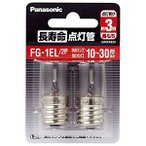 パナソニック 長寿命点灯管(2個入り) FG‐1EL/2P