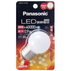 パナソニック LED装飾電球 0.9W(電球色相当)「一般電球タイプ」 LDG1L‐G/W