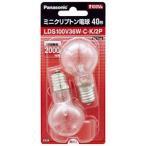パナソニック ミニクリプトン電球(2個入) LDS100V36W・C・K/2P (クリア)