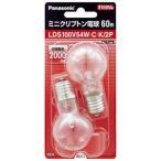 パナソニック ミニクリプトン電球(2個入) LDS100V54W・C・K/2P (クリア)