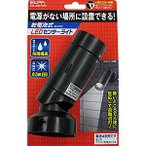 エルパ 乾電池式LEDセンサーライト ESL‐05BT(BK)