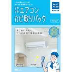 カジタク 「家事玄人」すやすやエアコンカビ取りパック「フィルター自動お掃除エアコン対象外」 エアコンカビトリパック