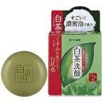ロート製薬 肌研 白茶洗顔石鹸 85g シロチャソウセッケンハコ
