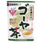 山本漢方製薬 ゴーヤ茶100% 3g×16袋 ゴーヤチャ100% 3GX16H