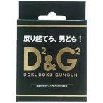 その他メーカー D2&G2 (2袋)