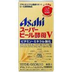 アサヒフード&ヘルスケア スーパービール酵母V 660粒 〔栄養補助食品〕 アサヒビールコウボV660P