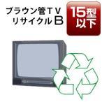 ブラウン管テレビ(B)「15V型以下」リサイクル回収サービス 税込3,456円(収集運搬料込み)(標準設置無料)