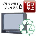 ブラウン管TV「16V型以上」リサイクル回収サービス 税込4,536円(収集運搬料込み)(標準設置無料)