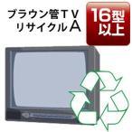 ブラウン管テレビ(A)「16型以上」リサイクル回収サービス 税込4,070円(収集運搬料込み)