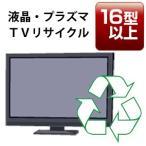 電視 - 液晶・プラズマTV「16V型以上」リサイクル回収サービス 税込4,536円(収集運搬料込み)(標準設置無料)