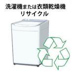 洗濯機または衣類乾燥機リサイクル回収サービス 税込4,104円(収集運搬料込み)(標準設置無料)