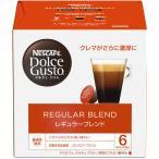 ネスカフェ ドルチェグスト専用カプセル レギュラーブレンド(ルンゴ) 1箱(16杯分)