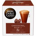 ネスカフェ ドルチェグスト専用カプセル チョコチーノ 1箱(8杯分)【カプセル】