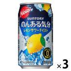 のんある気分 地中海レモン 350ml×3缶