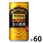 アサヒ飲料 ワンダ金の微糖缶185N