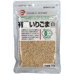 カタギ食品 有機いりごま白 1袋(70g)