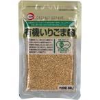 カタギ食品 有機いりごま金 1袋(60g)