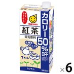 マルサン 紅茶豆乳カロリー50%オフ 1000ml 1箱(6本入) マルサンアイ