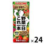 カゴメ 野菜一日これ一本 200ml 1箱(24本入) 野菜ジュース