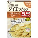 リセットボディ 豆乳おからビスケット 1箱(22g×4袋入) アサヒグループ食品 ダイエットクッキー・スナック ダイエット食品