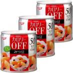 清水食品 カロリーOFF みつ豆 1セット(3缶入)