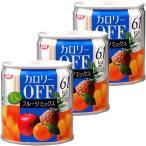SSKセールス カロリーOFF フルーツミックス 1セット(3缶入)