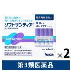 ソフトサンティア 5ml×8本 コンタクト対応 参天製薬 目薬 第3類医薬品