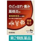 駆風解毒湯エキス顆粒KM 9包 北日本製薬【第2類医薬品】