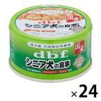 デビフ(d.b.f)ドッグフード シニア犬の食事 ささみ&すりおろし野菜 85g 24缶 国産