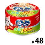 箱売り 銀のスプーン お魚とささみミックス かつお節入り 70g 48缶 キャットフード ウェット 缶詰