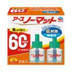 アースノーマット取替えボトル60日無香料 1箱(2本入) 蚊取り器 アース製薬 詰め替え用 か 駆除