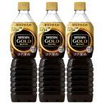 ネスカフェ ゴールドブレンド コク深め ボトルコーヒー 甘さひかえめ 900ml 1セット(3本)