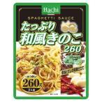 ハチ食品 たっぷり和風きのこ 260g 1食